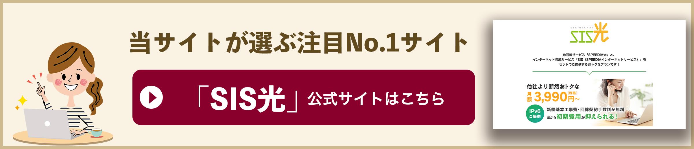 当サイトが選ぶ注目No.1サイト SIS光
